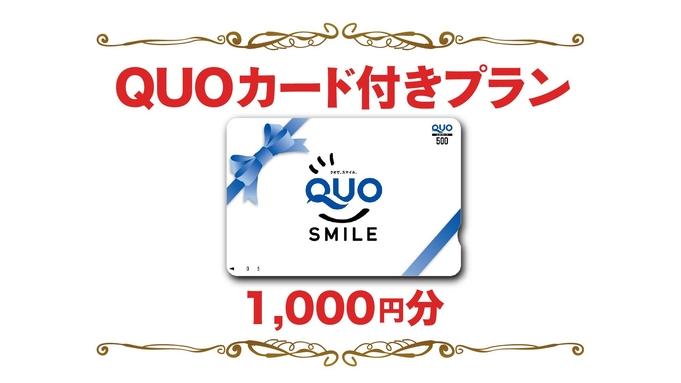 【QUOカード1000円☆素泊まり】宿泊料金で領収書発行!!