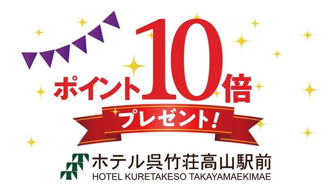【楽天ポイント10倍&レイトチェックアウト☆朝食付き】高山駅西口より徒歩1分最近ホテル