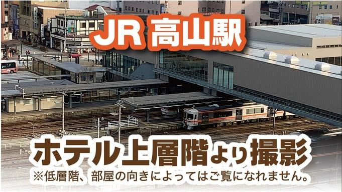 【夏旅セール】【素泊り】高山駅西口より徒歩1分最近ホテル!!