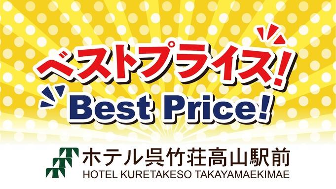 【ベストプライス☆素泊りプラン】高山駅西口より徒歩1分最近ホテル!!