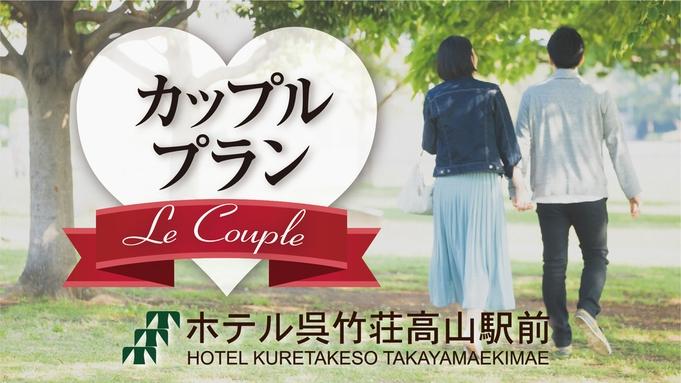 【Le couple】 カップル限定 広々モダン和室&嬉しい特典&レイトチェックアウト!!朝食付き