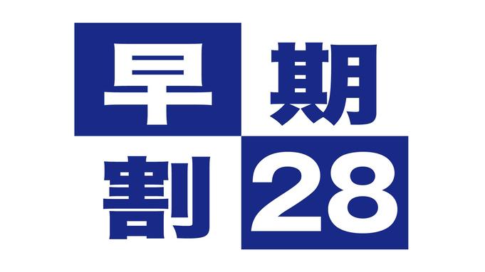 【早期割28 days Advance】28日前のご予約で特割料金!!シンプルステイ【素泊り】