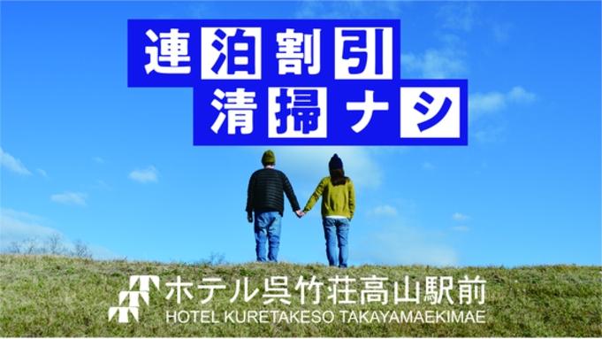 【ECOプラン2連泊以上清掃なし☆朝食付き】ビジネス&観光応援!!
