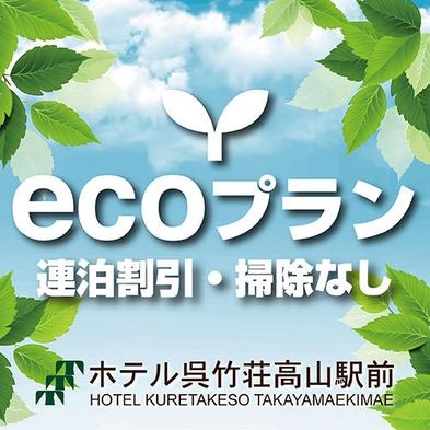 【楽天トラベルセール】10%OFF!ECOプラン2連泊以上清掃なし☆朝食付き☆ビジネス&観光応援!