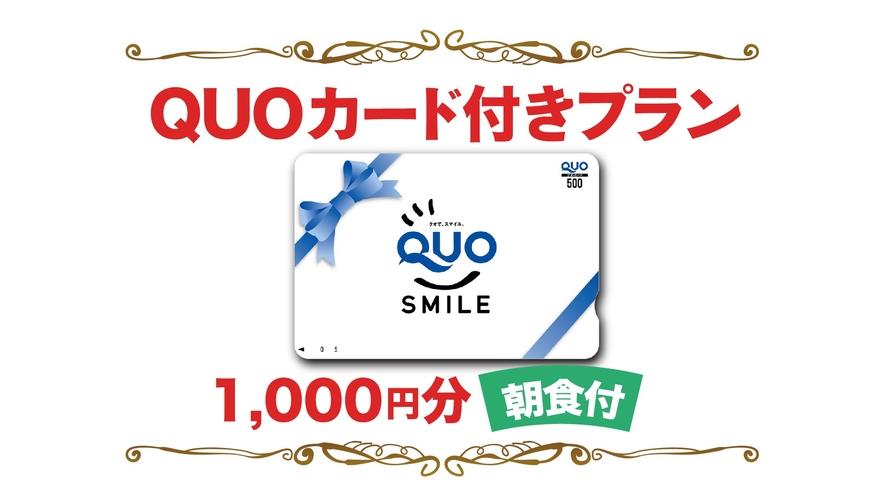 QUOカード1,000円朝食付きプラン