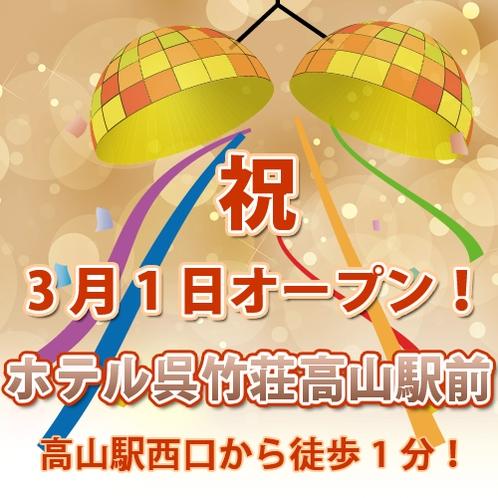 2019年3月1日☆高山駅西口にオープン!