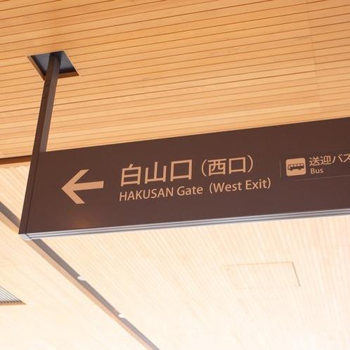 【周辺】高山駅西口(ホテルは西口にございます)