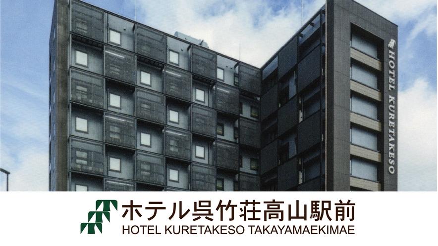 ホテル呉竹荘高山駅前 昼の外観