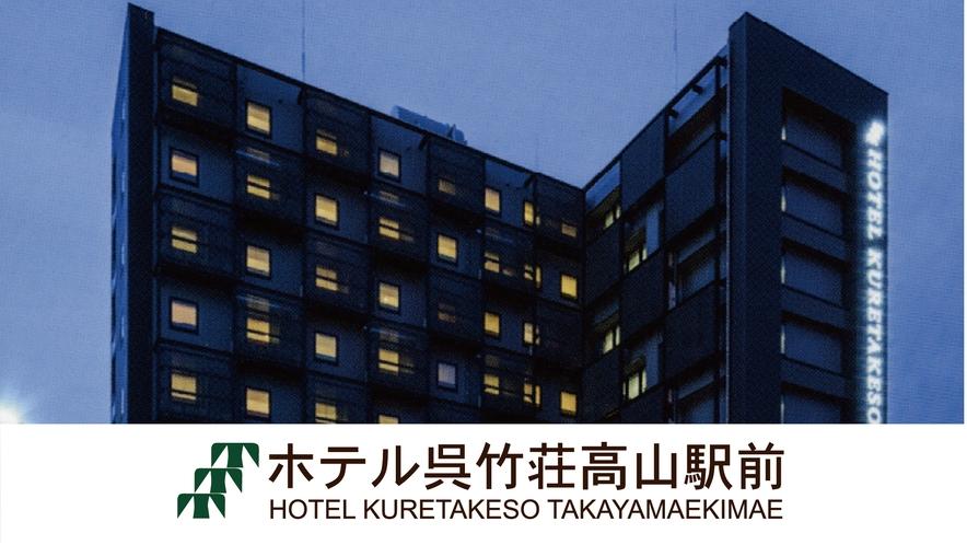ホテル呉竹荘高山駅前 夜の外観