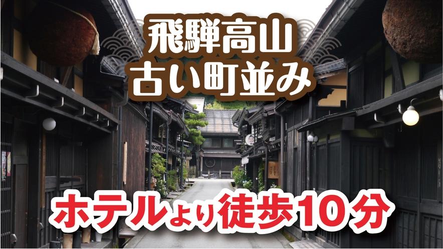 ホテルより徒歩10分【古い町並み】