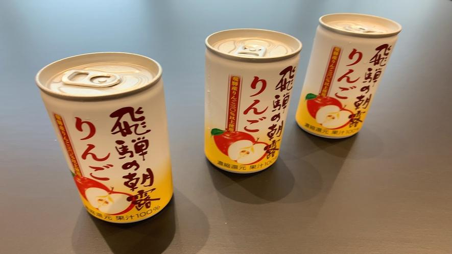 飛騨産リンゴジュース