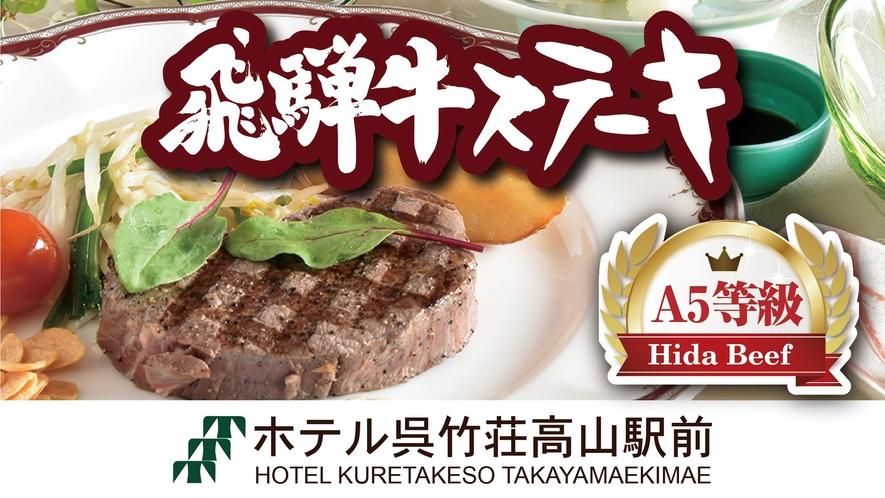 A5等級飛騨牛ステーキ御膳