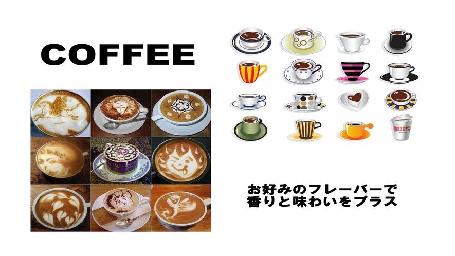 コーヒーフレーバー