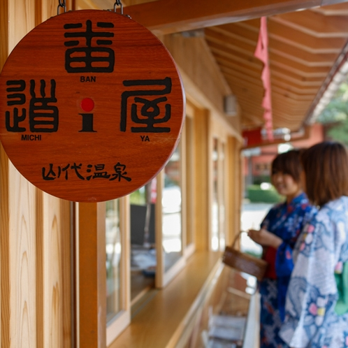 山代温泉:道番屋(この看板のお店で山代温泉散策に役立つ情報が手に入ります)
