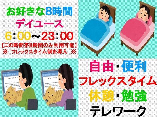 ★休憩&テレワーク★日帰り利用【フレックス8時間】デイユースプラン★
