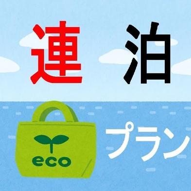 【夏秋旅セール】2連泊以上<清掃なし>お得エコプラン