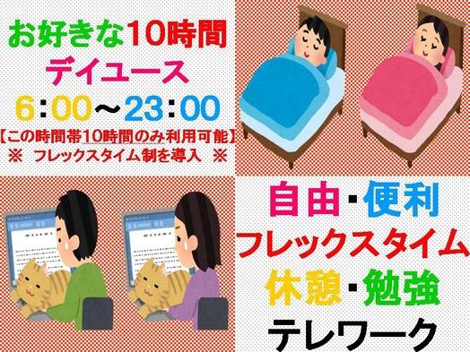 ★休憩&テレワーク★日帰り利用【フレックス10時間】デイユースプラン★