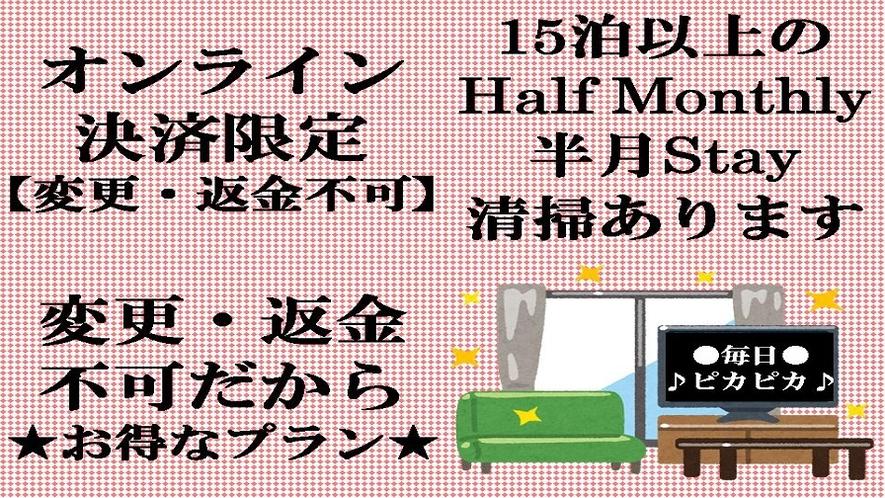 【楽天限定】◆変更&返金不可◆15連泊以上の半月(ハーフマンスリー)STAYプラン
