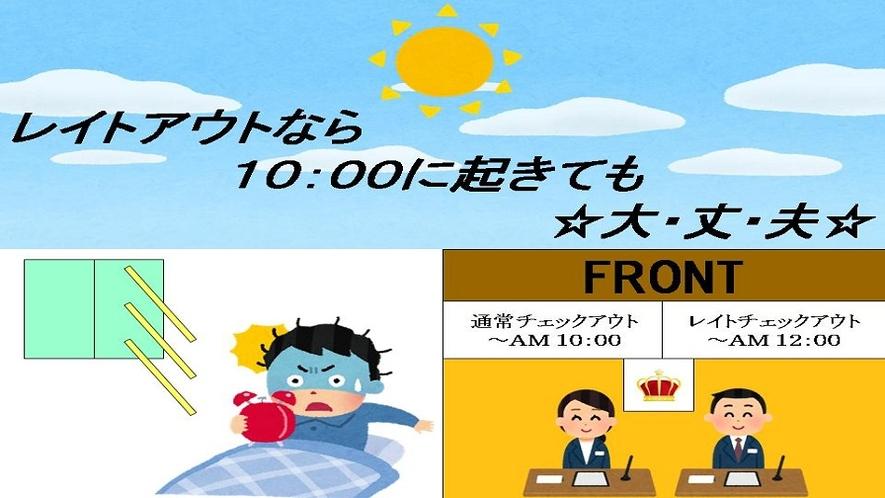 ゆっくりお昼までSTAY~宿泊最終日12:00迄!レイトチェックアウト~プラン