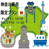●神奈川県民限定●ゆっくりステイプラン