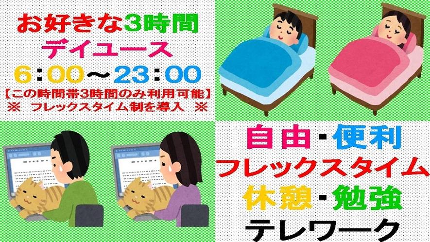 ★休憩&テレワーク★日帰り利用【フレックス3時間】デイユースプラン★