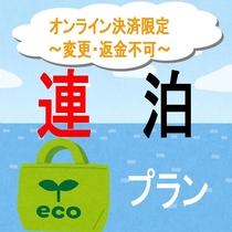 ◆変更&返金不可◆2連泊以上<清掃なし>お得エコプラン
