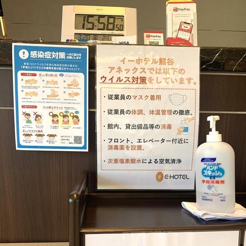 消毒薬をフロント、エレベーター前に設置