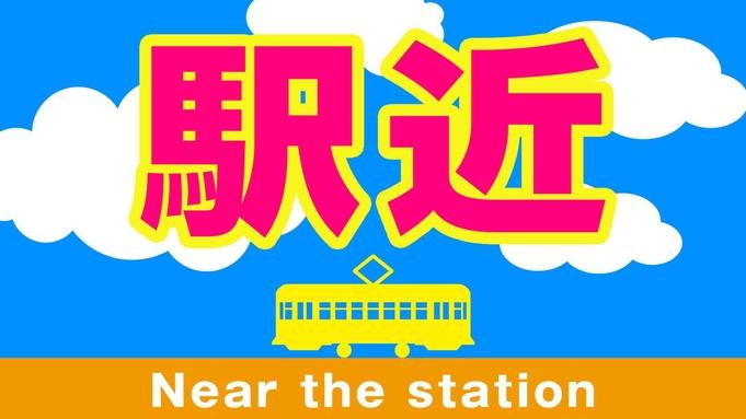 【秋冬旅セール】素泊まりプラン ◆東京メトロ銀座線 田原町駅3番出口より徒歩約3分