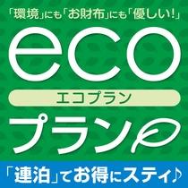 【環境にもお財布にも優しい】エコプラン