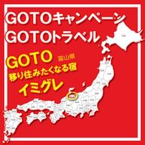 GOTOイミグレ