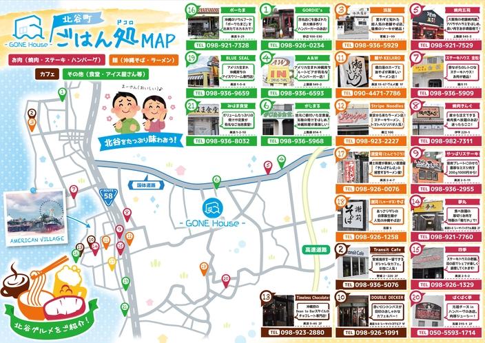 ごはん処MAP
