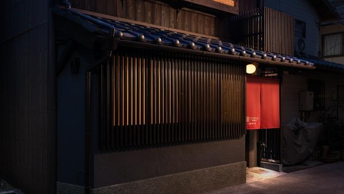 【一日一組限定】〜歴史を変えた本能寺跡地近くの京町家で歴史を感じる滞在〜