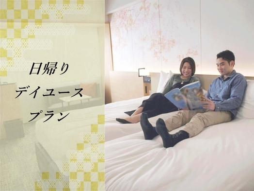 【ビジネスにも!旅行にも!】日帰りデイユースプラン(12時〜18時)