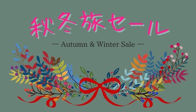 【秋冬旅セール】サンドウィッチ付き!!最大26時間滞在ステイ