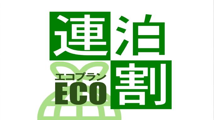 【QUOカード1000円付】 お得にステイ♪連泊ECO♪ (客室清掃なしプラン)
