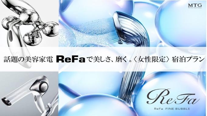 期間限定! ☆1日1室限定Re Fa体験プラン 『Re Fa』に癒され…夢見る女子♪