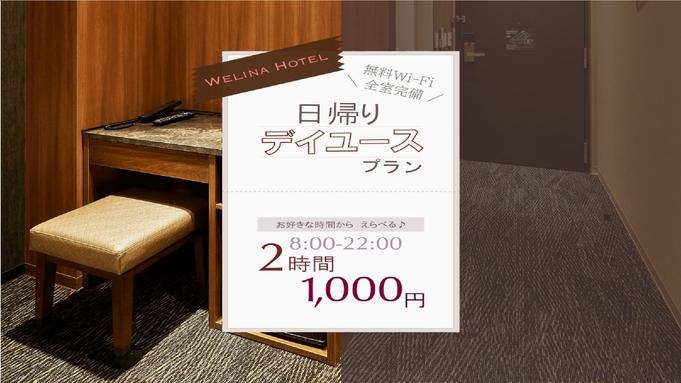 【ひとり個室】お好きな時間で2時間デイユース♪≪バス・ベッドは使用できません≫