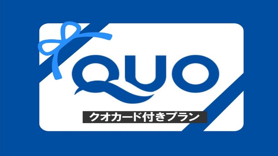 QUOカードでちょっとしたお買い物