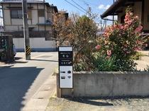 敷地内駐車場(要予約)