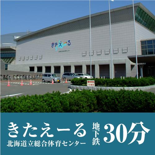 ■北海道立総合体育センター「きたえーる」まで、公共交通機関で約30分