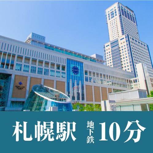 ■「JR札幌駅」まで、公共交通機関で約10分