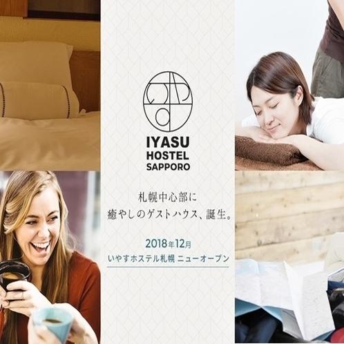 【イメージ図】2018年12月札幌中心部に癒しのゲストハウスが誕生!
