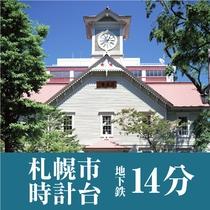 ■「札幌市時計台」まで、公共交通機関で約14分