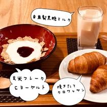■ご朝食セット/焼きたてパン・ヨーグルトフレーク・ドリンクをご用意いたします。