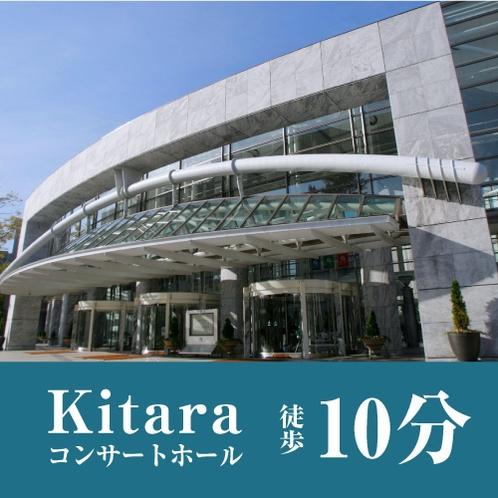 ■コンサートホール 「Kitara」まで、徒歩で約10分