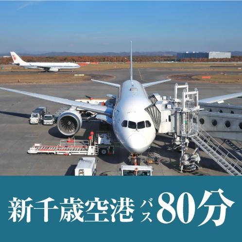 ■「新千歳空港」まで、公共交通機関で約80分