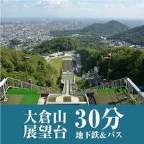 ■「大倉山展望台」まで、公共交通機関で約30分(大倉山ジャンプ競技場)
