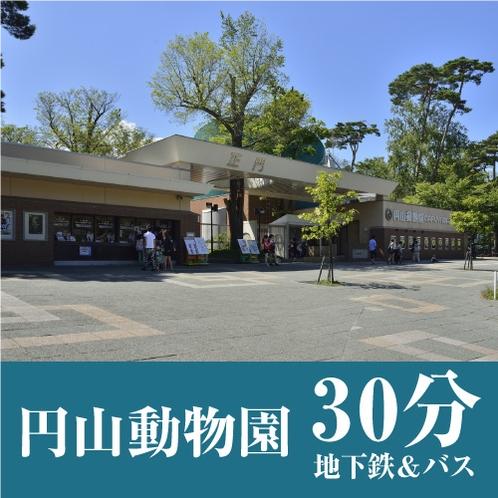 ■「円山動物園」まで、公共交通機関で約30分