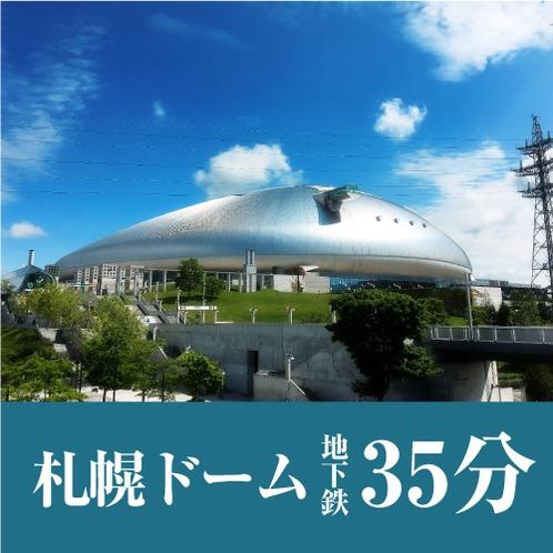 ■「札幌ドーム」まで、公共交通機関で約35分