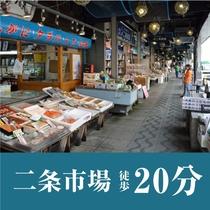 ■「二条市場」まで、徒歩で約20分